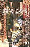 DEATH NOTE (11)/大場 つぐみ