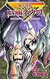 魔人探偵脳噛ネウロ 6 (6)