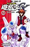 遊☆戯☆王GX 1 (1)
