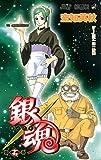 銀魂 第17巻 (17)