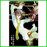 屍鬼 (ジャンプコミックス) 全 11 巻
