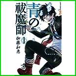 青の祓魔師 (ジャンプコミックス) 1~15 巻