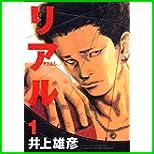 リアル (ヤングジャンプコミックス) 1~14 巻