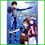 蒼のサンクトゥス (ヤングジャンプコミックス) 1~5 巻
