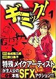 ギミック! No.1 (1)