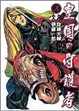 皇国の守護者 2 (2)