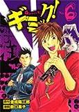 ギミック! No.6 (6)