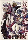 皇国の守護者 4 (4)