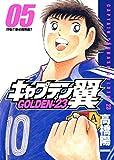 キャプテン翼GOLDEN-23 5 (5)