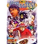 華麗なる食卓 37 (ヤングジャンプコミックス)