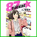 87CLOCKERS (ヤングジャンプコミックス) (1 クリップ)