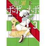 犯罪王ポポネポ 3 (ヤングジャンプコミックス)