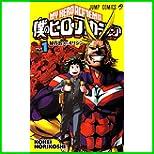 僕のヒーローアカデミア 1~3 巻