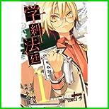 学糾法廷 (ジャンプコミックス) 1~2 巻