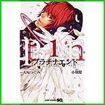 プラチナエンド (ジャンプコミックス) 1~3 巻