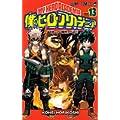 僕のヒーローアカデミア 13 (ジャンプコミックス) (0 クリップ)