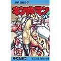 キン肉マン(59): ジャンプコミックス (0 クリップ)