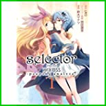 selector infected WIXOSS-peeping analyze- (ヤングジャンプコミックス) 1~2 巻