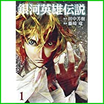 銀河英雄伝説 (ヤングジャンプコミックス) 1~5 巻