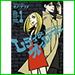 レディ&オールドマン (ヤングジャンプコミックス) 1~3 巻