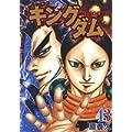 キングダム 43 (ヤングジャンプコミックス) (0 クリップ)