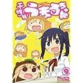 干物妹! うまるちゃん 9 (ヤングジャンプコミックス) (0 クリップ)