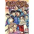 キングダム 44 (ヤングジャンプコミックス) (0 クリップ)