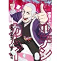 ゴールデンカムイ 9 (ヤングジャンプコミックス) (0 クリップ)