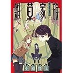 雑草家族 (ヤングジャンプコミックス)
