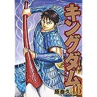 キングダム 46 (ヤングジャンプコミックス)