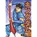 キングダム 46 (ヤングジャンプコミックス) (0 クリップ)