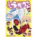 干物妹! うまるちゃん 10 (ヤングジャンプコミックス) (0 クリップ)