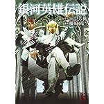 銀河英雄伝説(6): ヤングジャンプコミックス