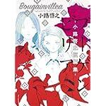 ブーゲンビリア ―小路啓之短編集― (ヤングジャンプコミックス)