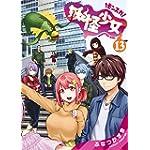 妖怪少女-モンスガ-(13): ヤングジャンプコミックス