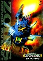 機獣新世紀 ゾイド ファンブック