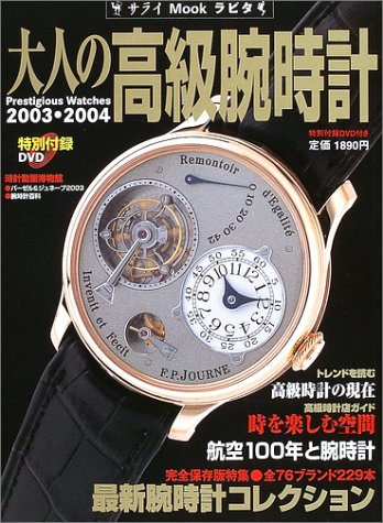 大人 高級 腕時計