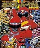 30大スーパー戦隊超全集―秘密戦隊ゴレンジャーから轟々戦隊ボウケンジャー+獣拳戦隊ゲキレンジャー!