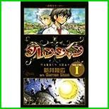 ダレン・シャン (少年サンデーコミックス) 1~12 巻
