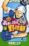 最強!あおい坂高校野球部 8 (8)