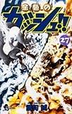 金色のガッシュ!! 27 (27)