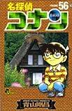 名探偵コナン 56 (56)