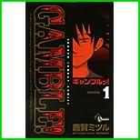 ギャンブルッ! (少年サンデーコミックス) 1~11 巻
