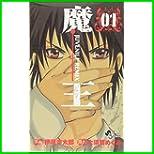 魔王 (少年サンデーコミックス) 1~9 巻