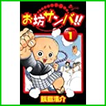 お坊サンバ (少年サンデーコミックス) 1~8 巻