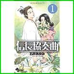 信長協奏曲 (ゲッサン少年サンデーコミックス) 1~15 巻