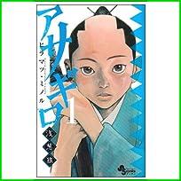 アサギロ 〜浅葱狼〜 (ゲッサン少年サンデーコミックス) 1~15 巻