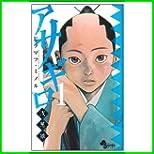 アサギロ 〜浅葱狼〜 (ゲッサン少年サンデーコミックス) 1~14 巻