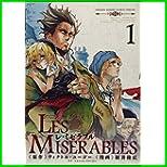 LES MISERABLES (ゲッサン少年サンデーコミックススペシャル) 1~8 巻