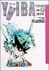Yaiba (Vol.3)